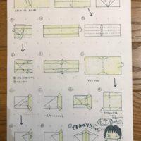 折り紙マスクインナー折り図